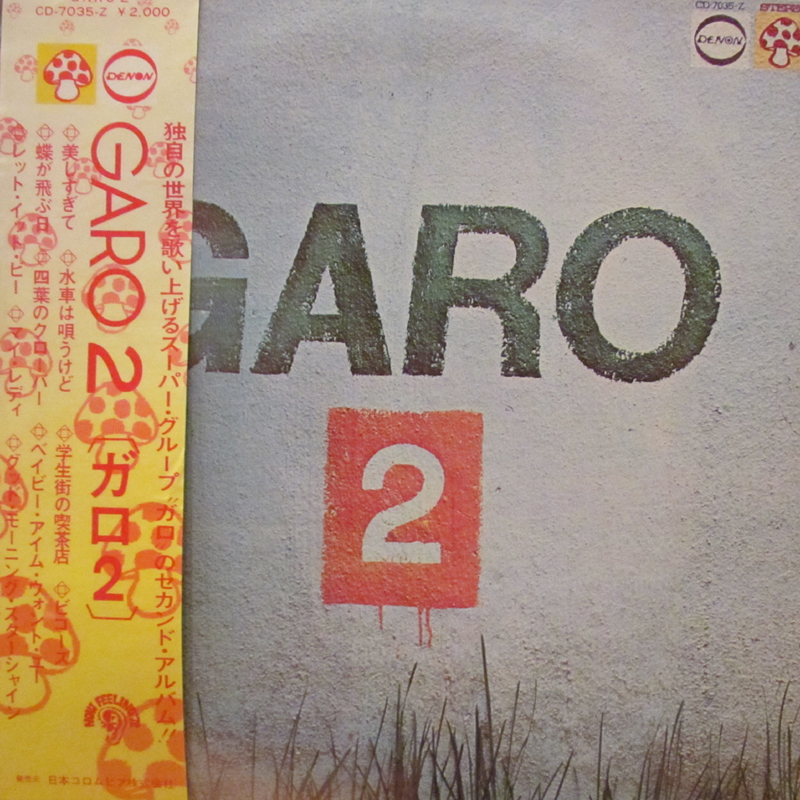 "Garo/Garo2のLPレコード通販・販売ならサウンドファインダー"""