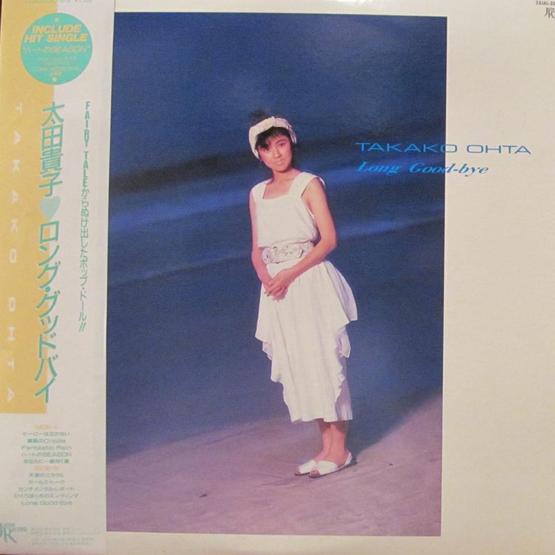 """太田貴子/Long-Good-ByeのLPレコード通販・販売ならサウンドファインダー"""""""