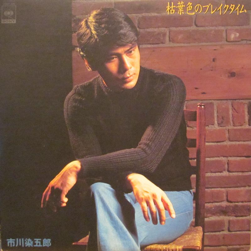 """市川染五郎/枯葉色のブレイクタイムのLPレコード通販・販売ならサウンドファインダー"""""""