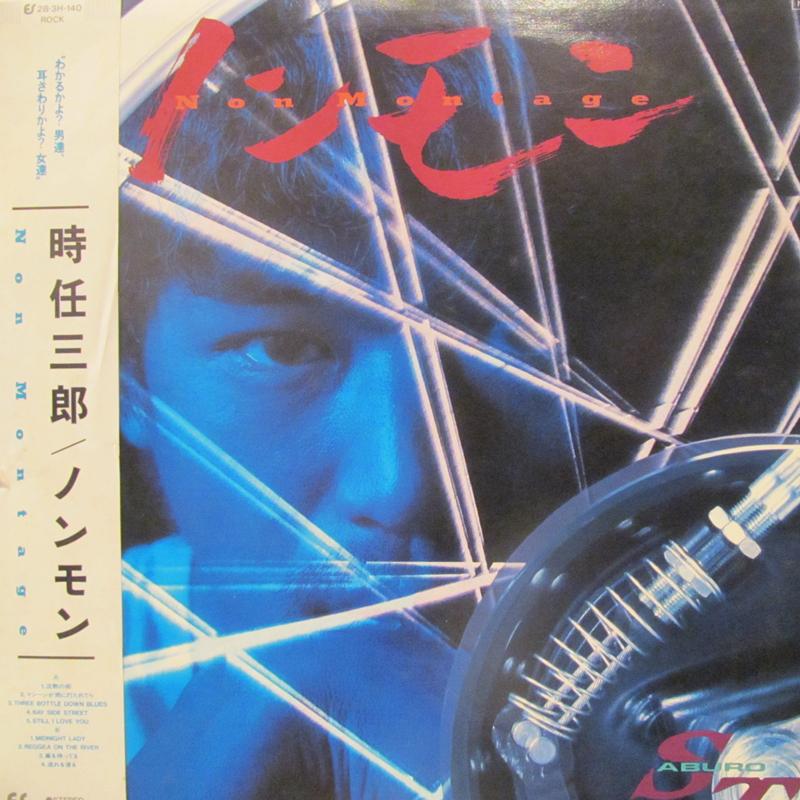 """時任三郎/ノンモンのLPレコード通販・販売ならサウンドファインダー"""""""