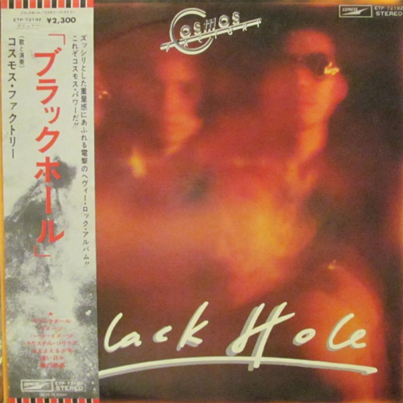 """コスモス・ファクトリー/ブラックホールのLPレコード通販・販売ならサウンドファインダー"""""""