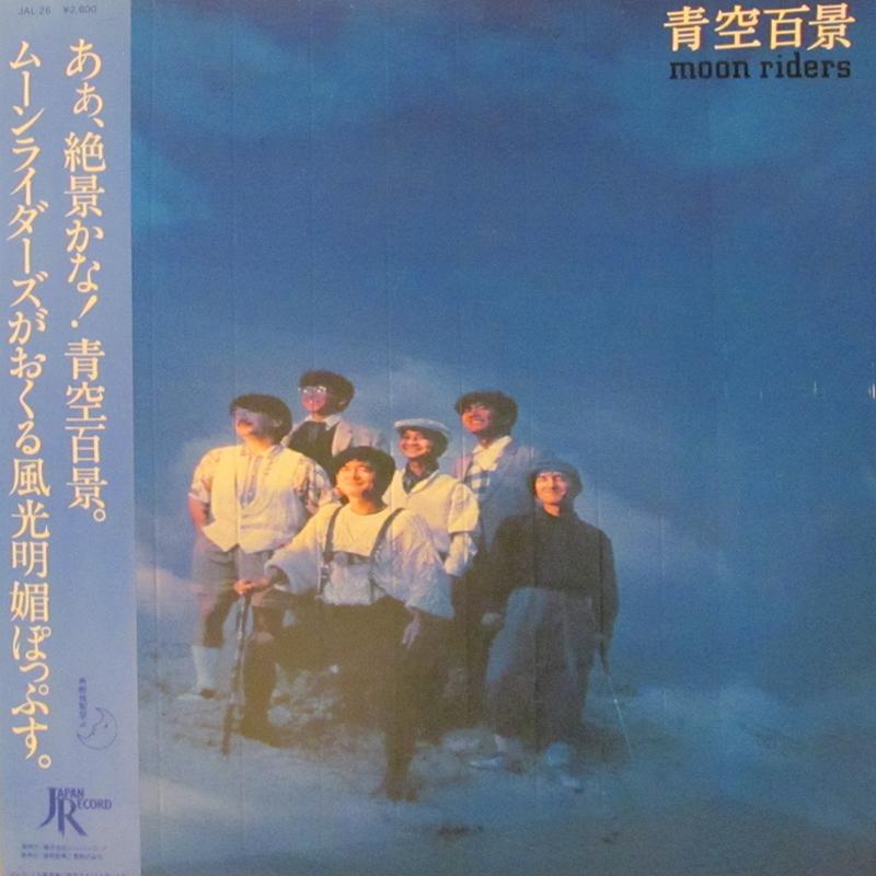 """MOONRIDERS/青空百景のLPレコード通販・販売ならサウンドファインダー"""""""