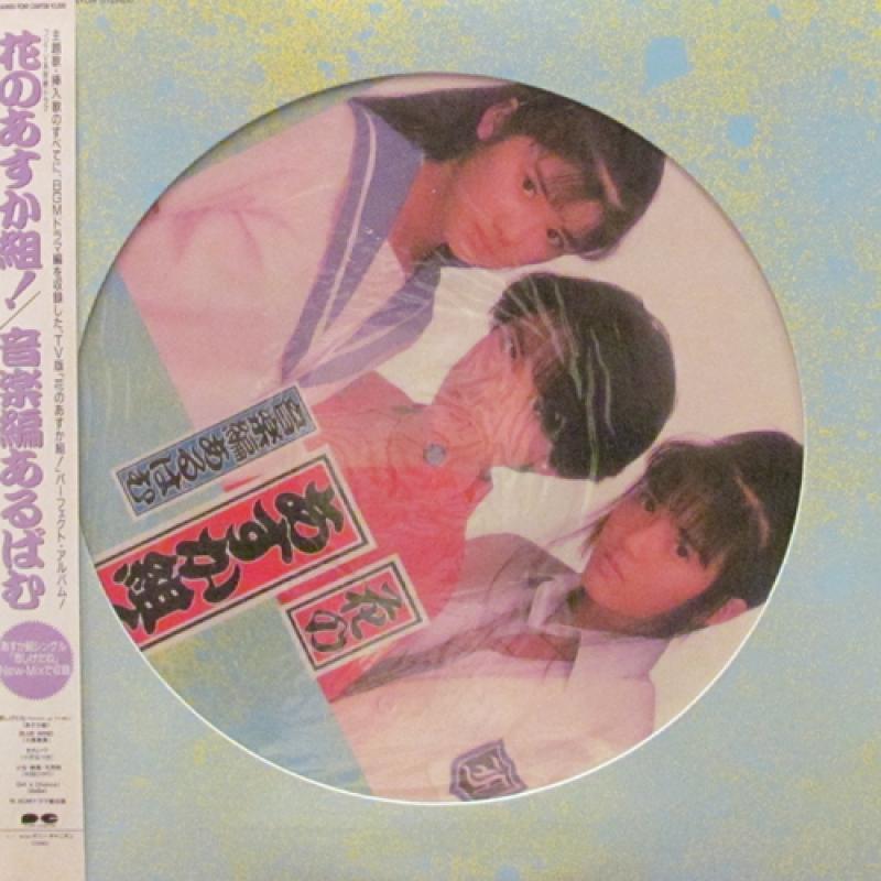 """花のあすか組/S.T.のLPレコード通販・販売ならサウンドファインダー"""""""