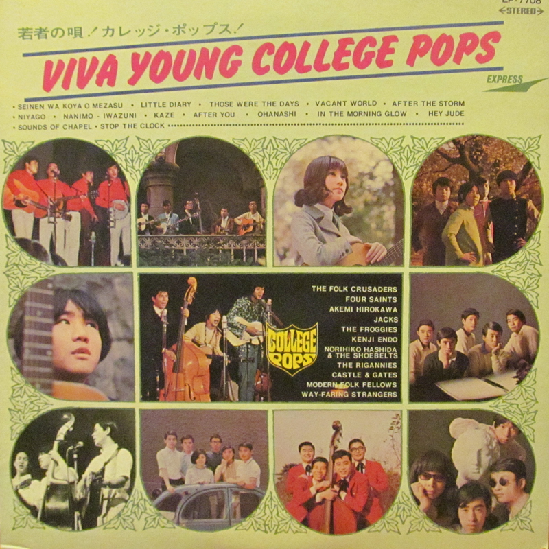 "V.A./若者の唄!カレッジポップスのLPレコード通販・販売ならサウンドファインダー"""