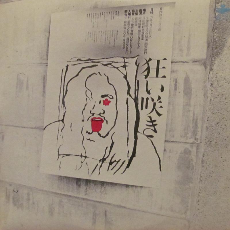 """岡林信康/狂い咲きのLPレコード通販・販売ならサウンドファインダー"""""""