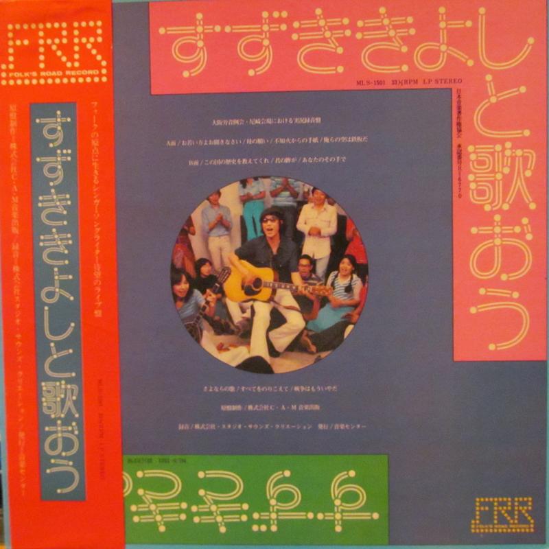"""すずききよし/すずききよしと歌おうのLPレコード通販・販売ならサウンドファインダー"""""""