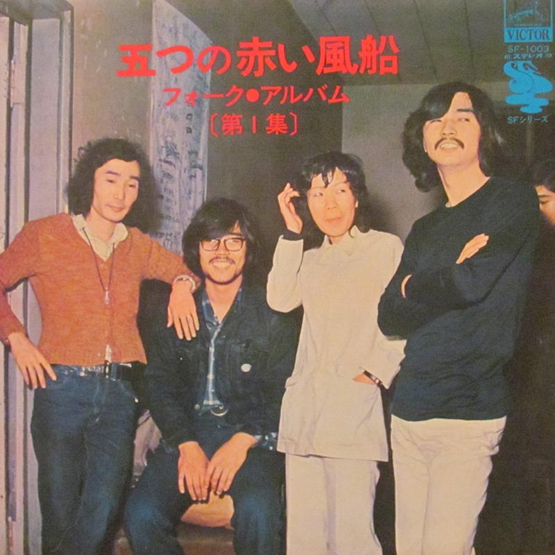 """五つの赤い風船/フォークアルバムのLPレコード通販・販売ならサウンドファインダー"""""""