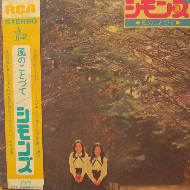 """シモンズ/風のことづてのLPレコード通販・販売ならサウンドファインダー"""""""