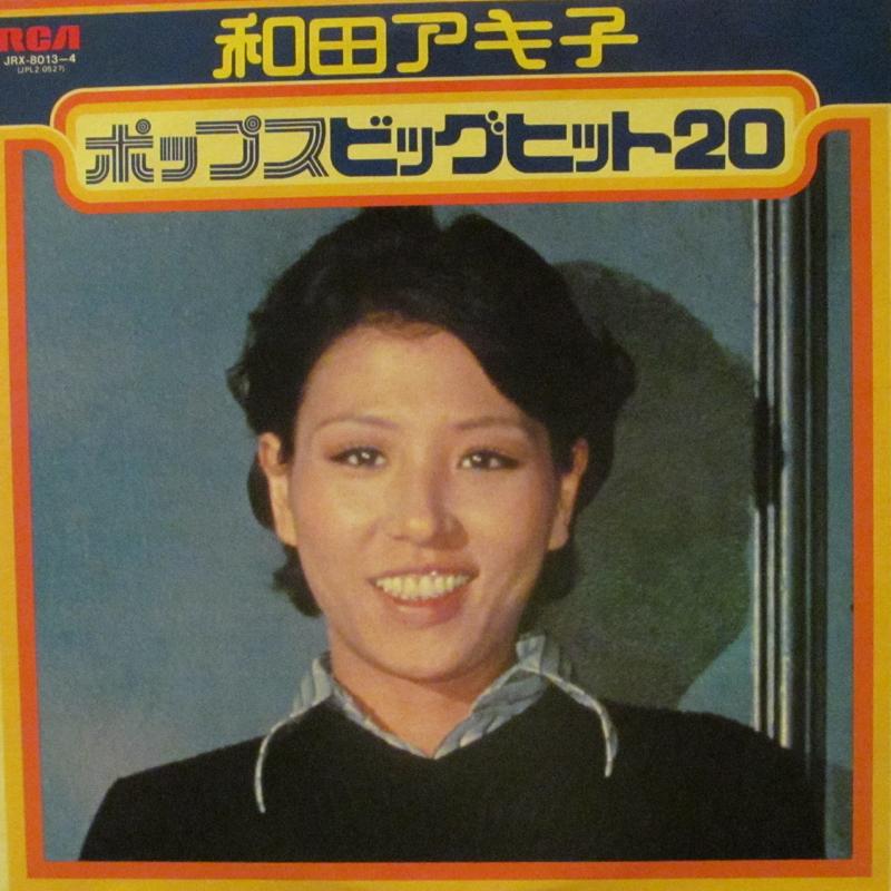 """和田アキ子/ポップスビッグヒット20のLPレコード通販・販売ならサウンドファインダー"""""""