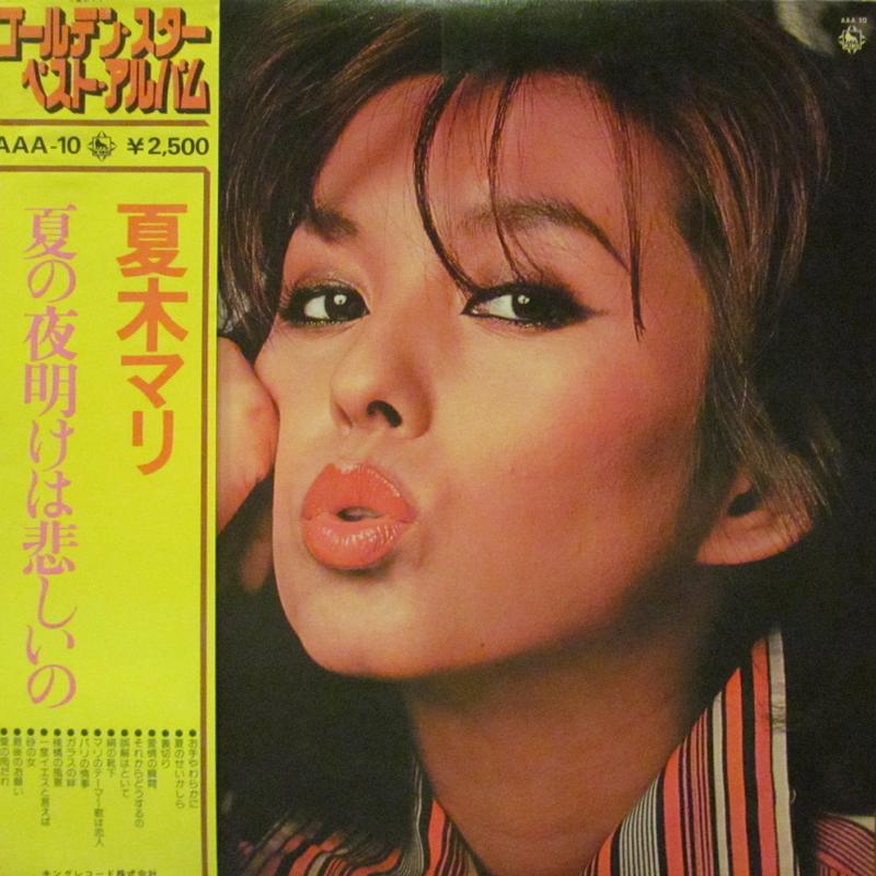 """夏木マリ/夏の夜明けは悲しいののLPレコード通販・販売ならサウンドファインダー"""""""