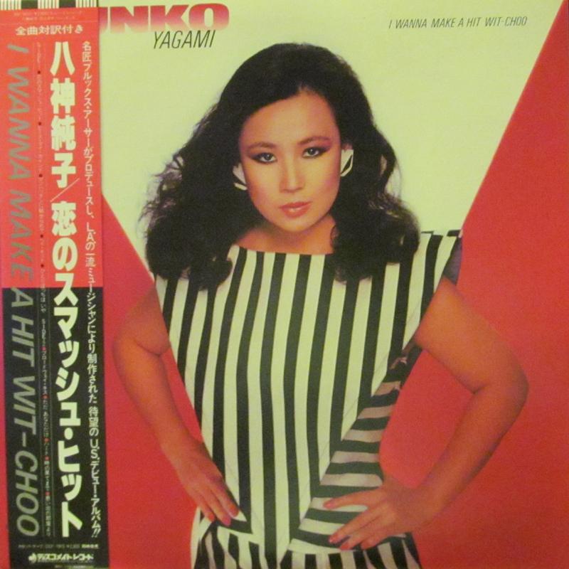 """八神純子/恋のスマッシュヒットのLPレコード通販・販売ならサウンドファインダー"""""""