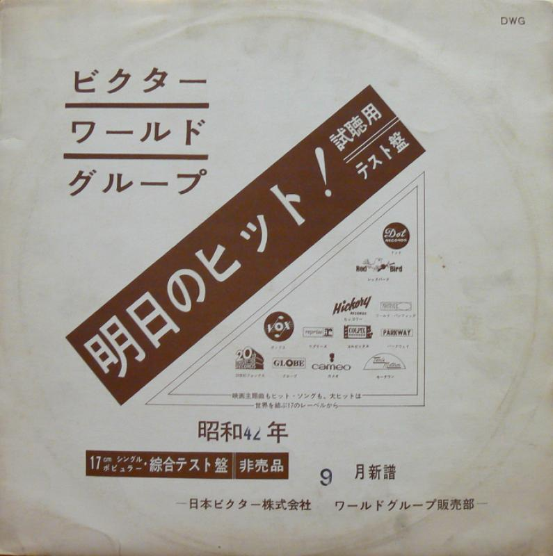 V.A./ビクター・ワールド・グループ
