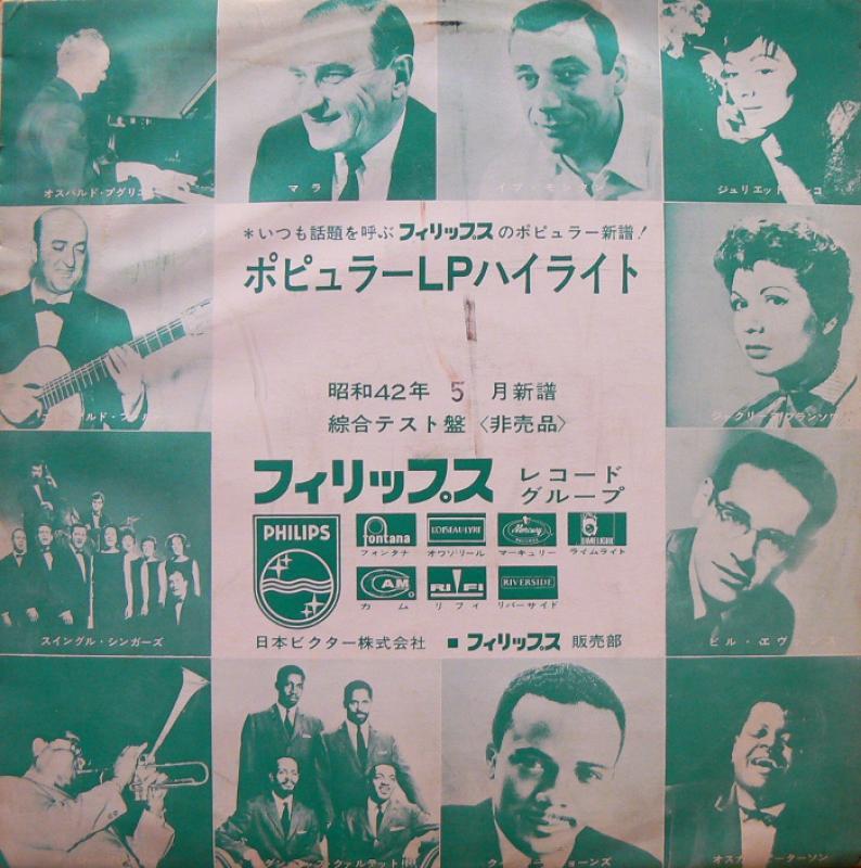 V.A./フィリップス・レコード・グループ