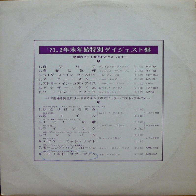 "V.A./71.2年末年始特別ダイジェスト盤のLPレコード通販・販売ならサウンドファインダー"""