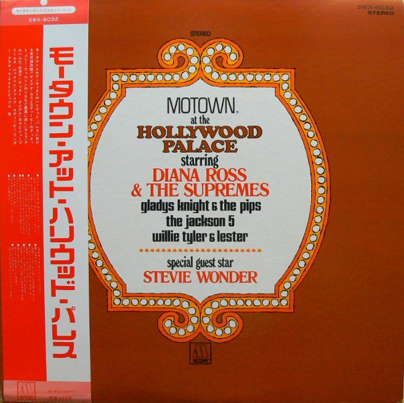 """V.A./モータウン・アット・ハリウッド・パレスのLPレコード通販・販売ならサウンドファインダー"""""""