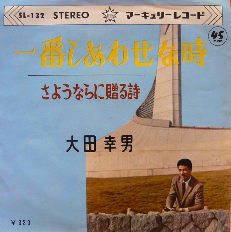 """太田幸男/一番しあわせな時の7インチレコード通販・販売ならサウンドファインダー"""""""