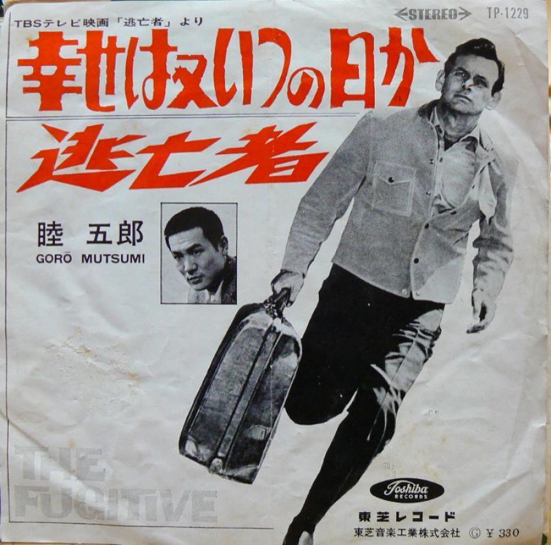 """睦五郎/幸せは又いつの日かの7インチレコード通販・販売ならサウンドファインダー"""""""