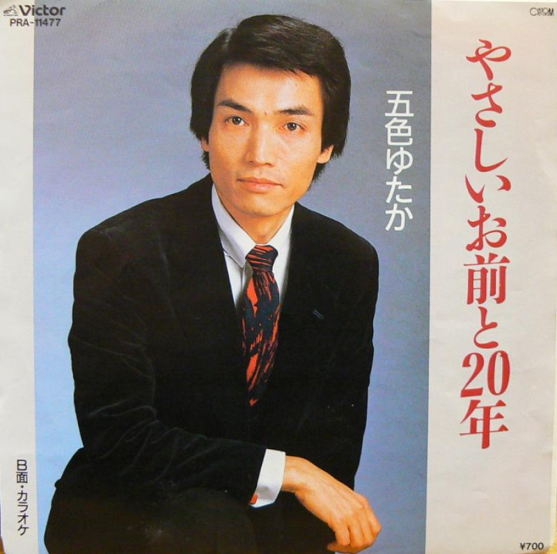 """五色豊/やさしいお前と20年の7インチレコード通販・販売ならサウンドファインダー"""""""