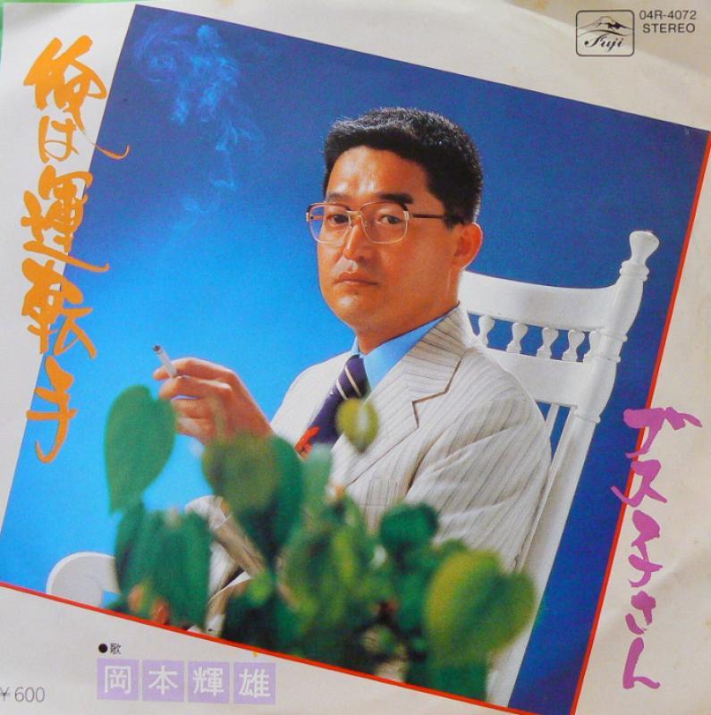 """岡本輝雄/俺は運転手の7インチレコード通販・販売ならサウンドファインダー"""""""