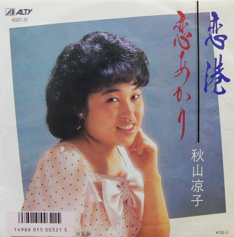 """秋山凉子/恋港の7インチレコード通販・販売ならサウンドファインダー"""""""