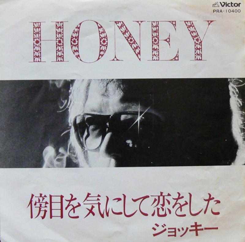"""ジョッキー/HONEYの7インチレコード通販・販売ならサウンドファインダー"""""""