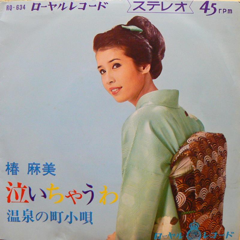 """椿麻美/泣いちゃうわの7インチレコード通販・販売ならサウンドファインダー"""""""