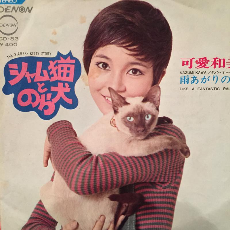 可愛和美/シャム猫とのら犬のシングル盤通販・販売ならサウンドファインダー