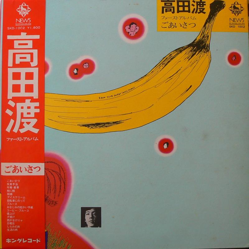 高田渡/ごあいさつのLPレコード vinyl LP通販・販売ならサウンドファインダー