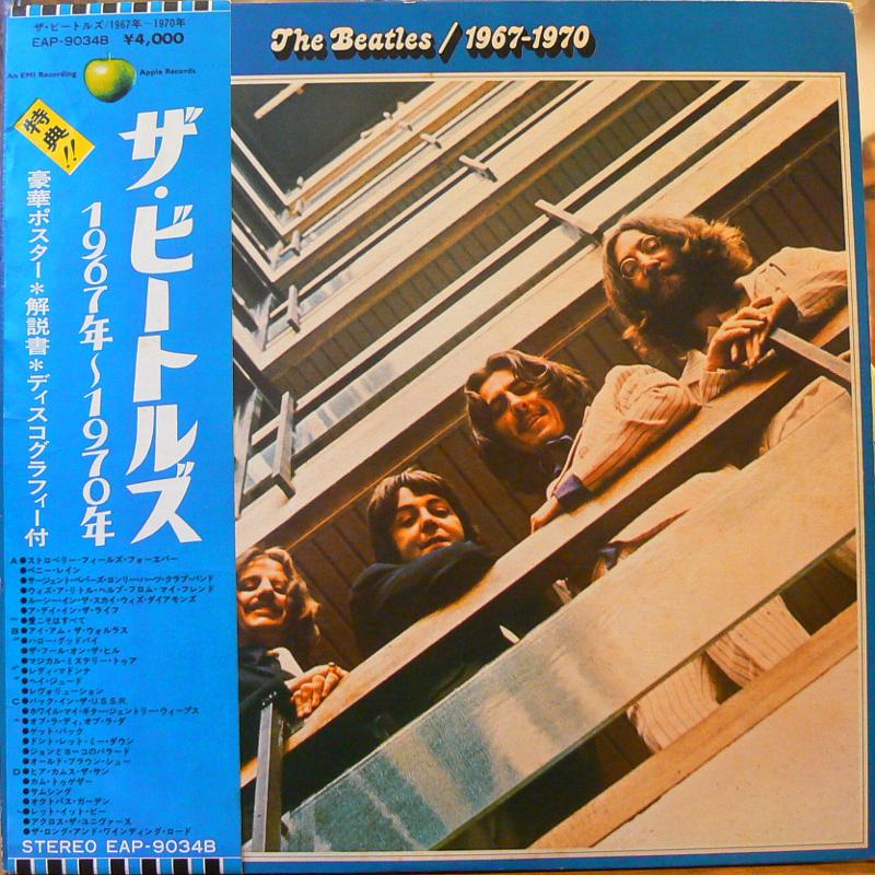 THE BEATLES/1967-1970のLPレコード通販・販売ならサウンドファインダー