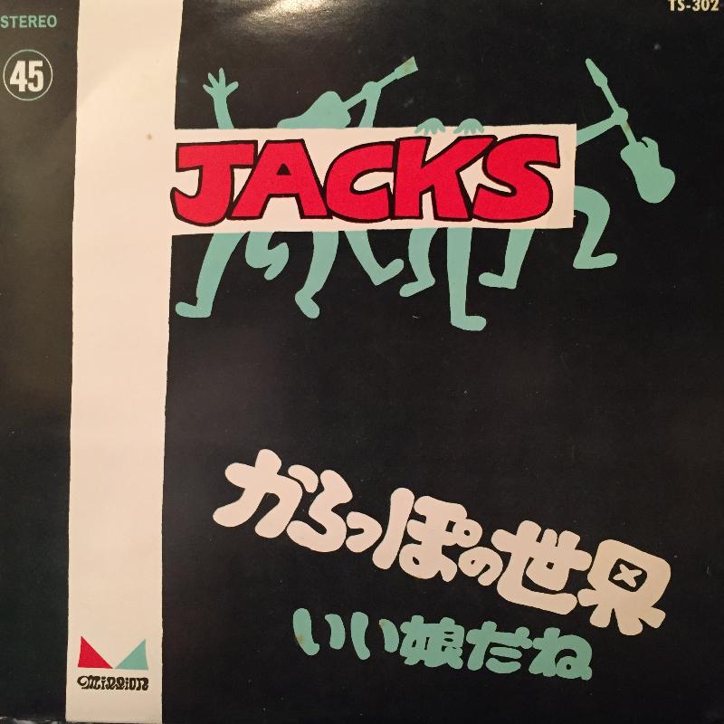 ジャックス/からっぽの世界のシングル盤 vinyl 7inch通販・販売ならサウンドファインダー