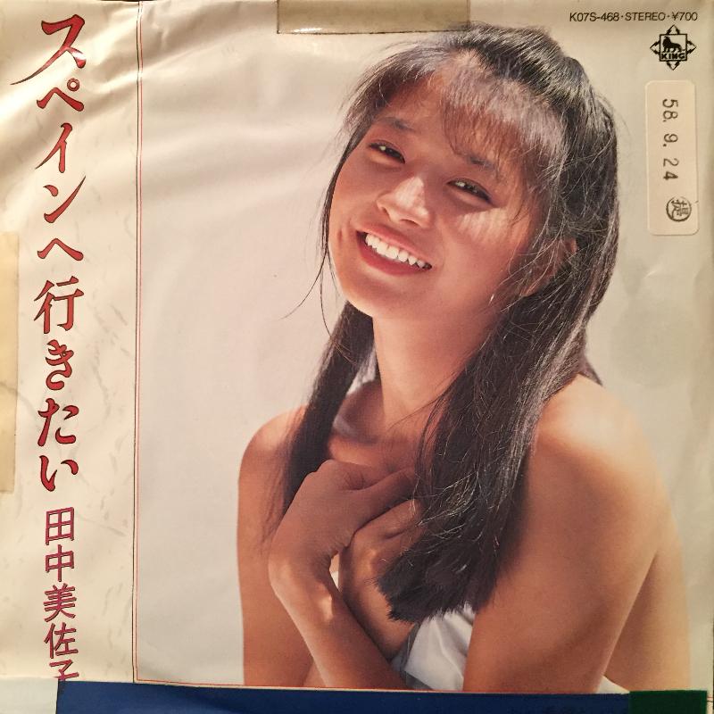 田中美佐子/スペインへ行きたいのシングル盤 vinyl 7inch通販・販売ならサウンドファインダー