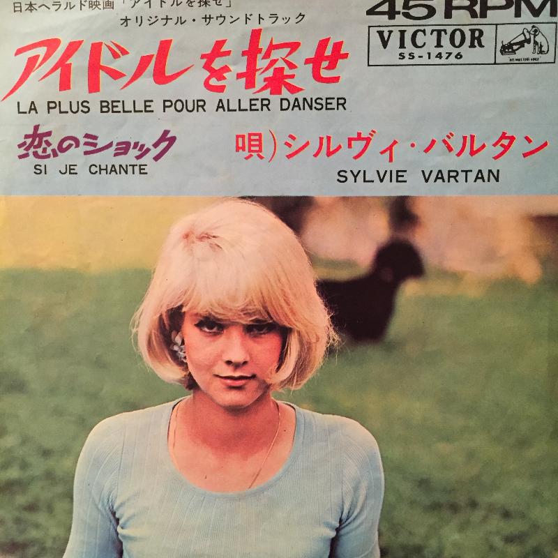 シルヴィ・バルタン/アイドルを探せのシングル盤 vinyl 7inch通販・販売ならサウンドファインダー