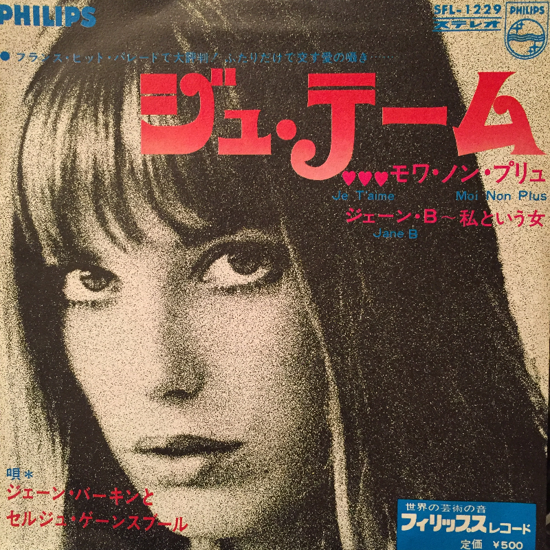 ジェーン・バーキンとセルジュ・ゲンズブール/ジュ・テームのシングル盤 vinyl 7inch通販・販売ならサウンドファインダー