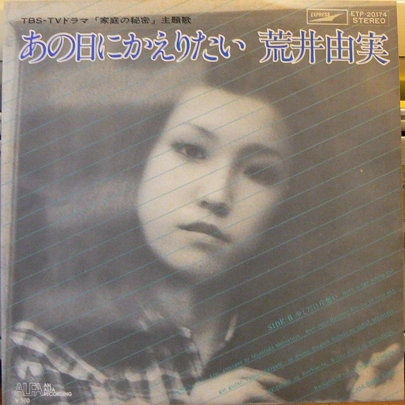 荒井由実/あの日にかえりたいのシングル盤 vinyl 7inch通販・販売ならサウンドファインダー
