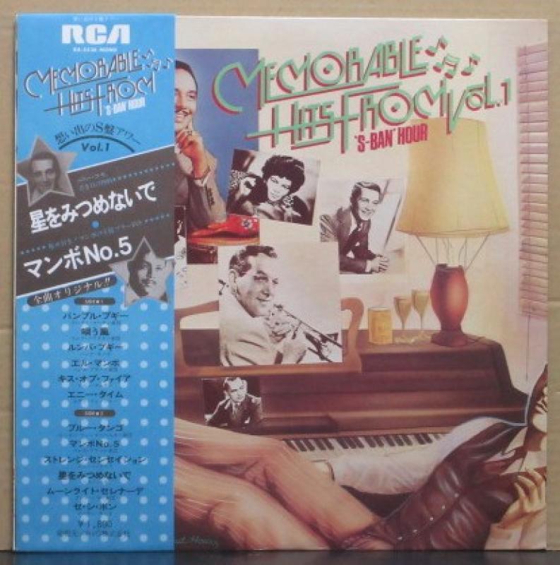 """VA/想い出の盤アワーVOL.1のLPレコード通販・販売ならサウンドファインダー"""""""