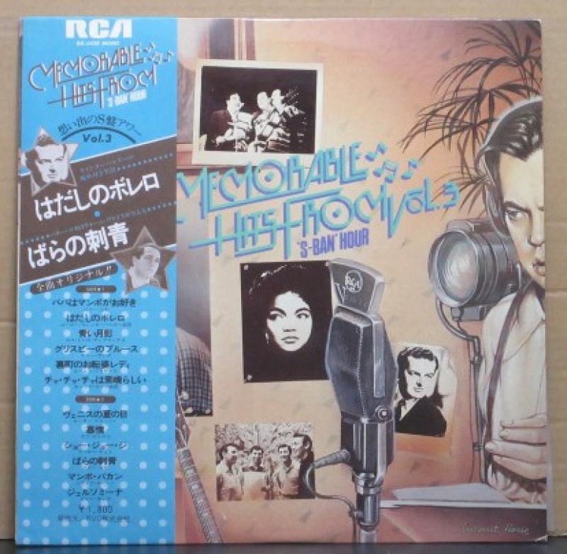 """VA/想い出の盤アワーVOL.3のLPレコード通販・販売ならサウンドファインダー"""""""