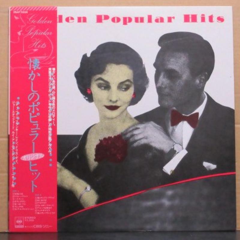 """VA/懐かしのポピュラー・ヒットのLPレコード通販・販売ならサウンドファインダー"""""""