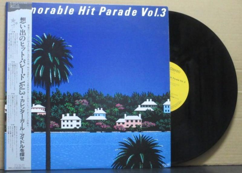 """VA/想い出のヒット・パレードVOL.3のLPレコード通販・販売ならサウンドファインダー"""""""