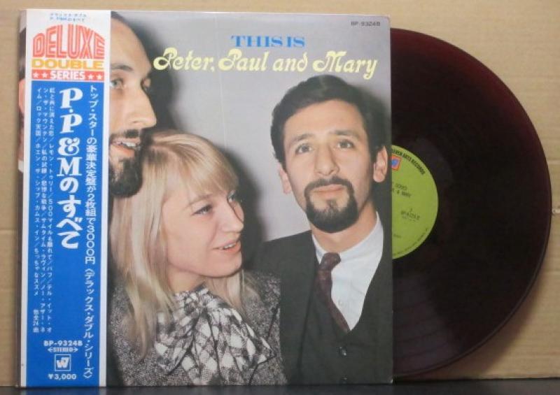"""ピーター・ポール&マリー/PP&Mのすべて[赤盤:2枚組]のLPレコード通販・販売ならサウンドファインダー"""""""