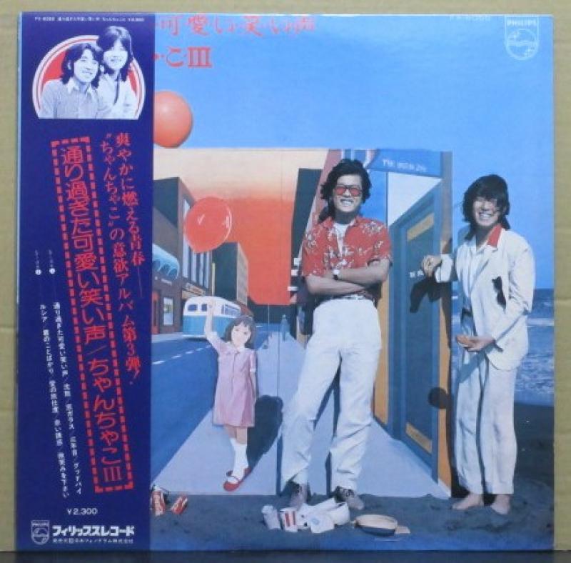 """ちゃんちゃこ/通り過ぎた可愛い笑い声のLPレコード通販・販売ならサウンドファインダー"""""""