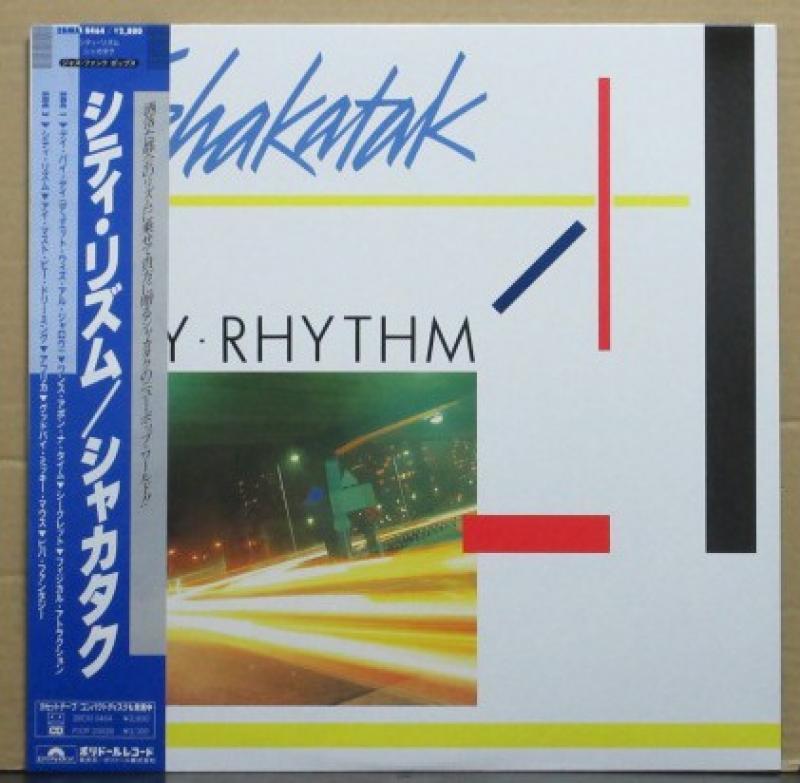 """シャカタク/シティ・リズムのLPレコード通販・販売ならサウンドファインダー"""""""