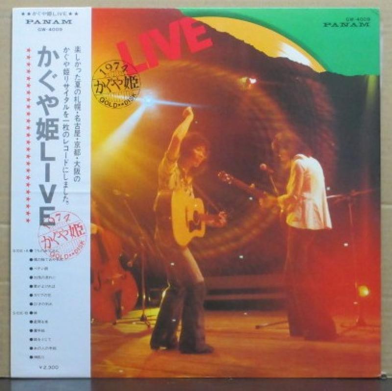 """かぐや姫/かぐや姫LIVEのLPレコード通販・販売ならサウンドファインダー"""""""