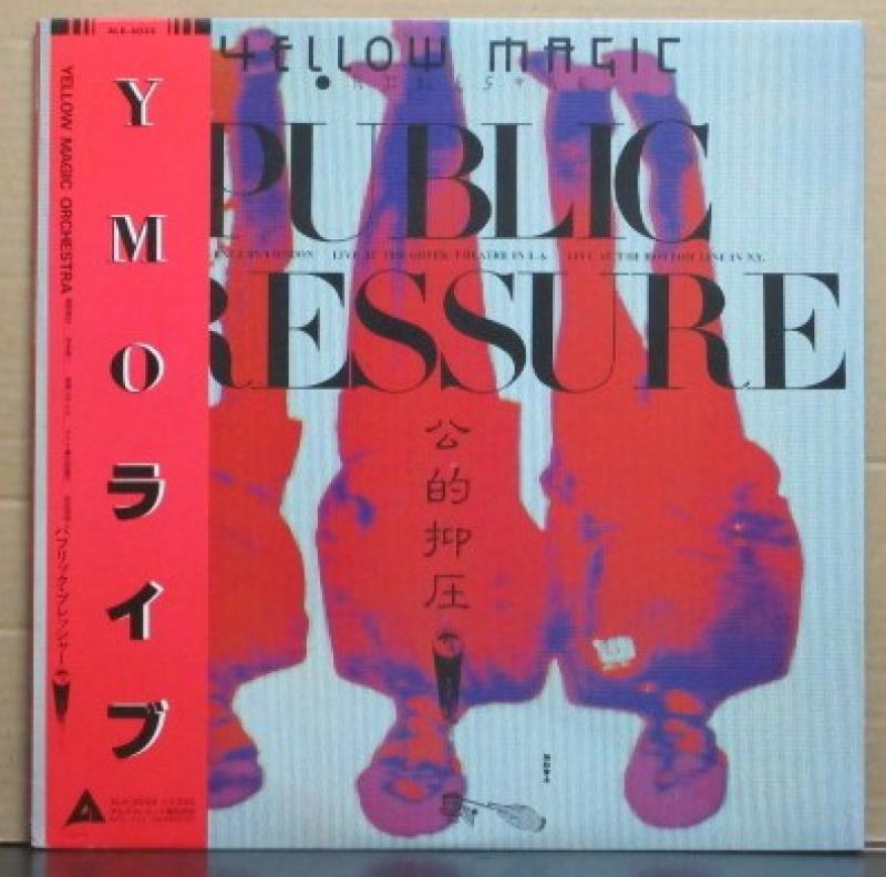 """YMO(イエロー・マジック・オーケストラ)/公的抑圧のLPレコード通販・販売ならサウンドファインダー"""""""