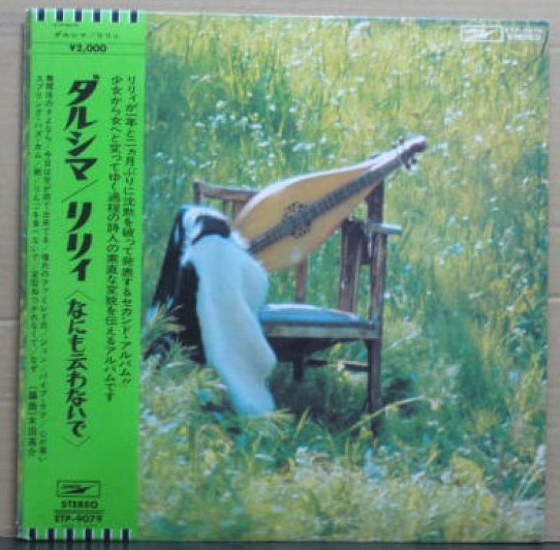 """りりィ/ダルシマのLPレコード通販・販売ならサウンドファインダー"""""""