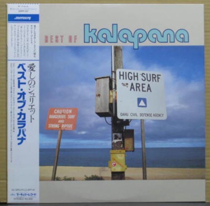 """カラパナ/ベスト・オブ・カラパナのLPレコード通販・販売ならサウンドファインダー"""""""