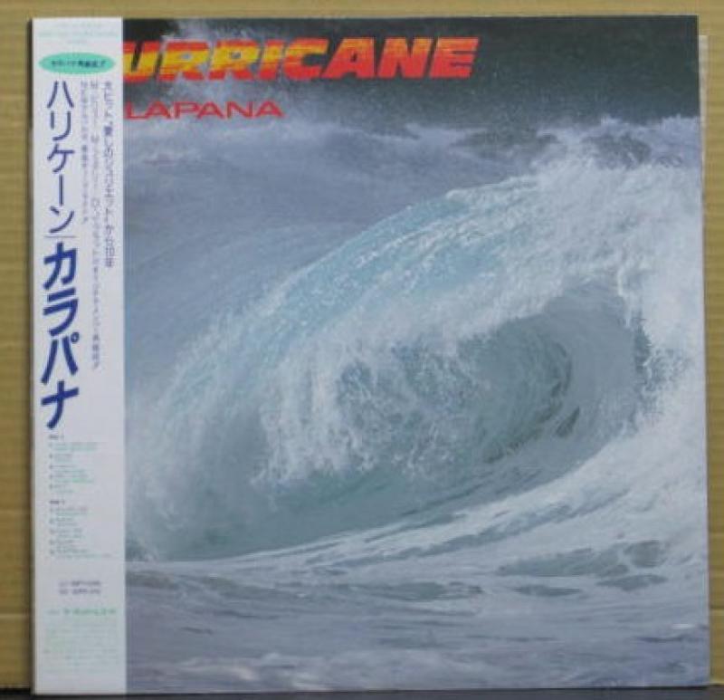 """カラパナ/ハリケーンのLPレコード通販・販売ならサウンドファインダー"""""""