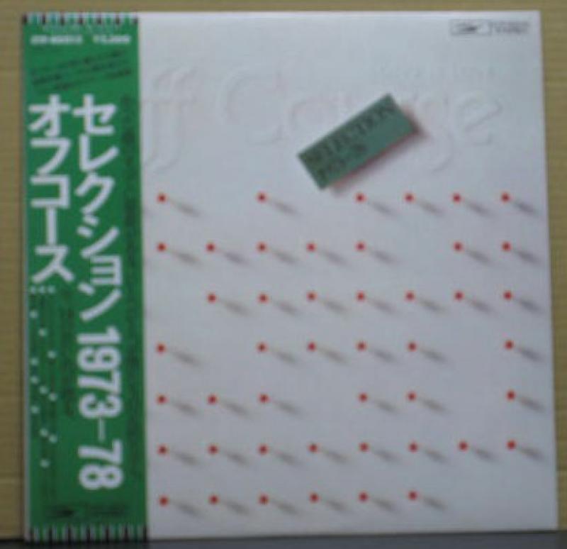 """オフコース/セレクション1973-78のLPレコード通販・販売ならサウンドファインダー"""""""