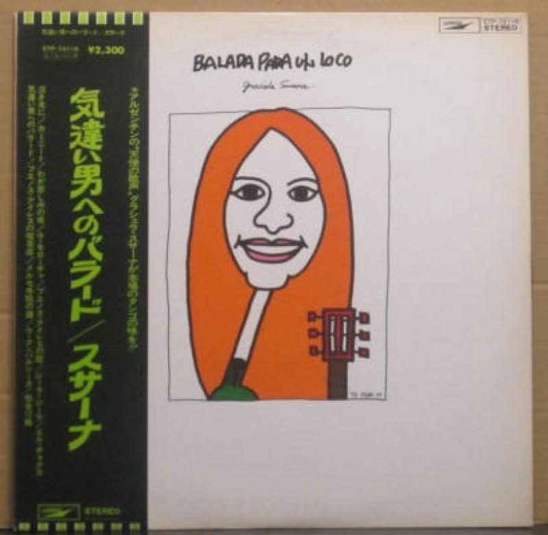 """グラシェラ・スサーナ/気違い男へのバラードのLPレコード通販・販売ならサウンドファインダー"""""""