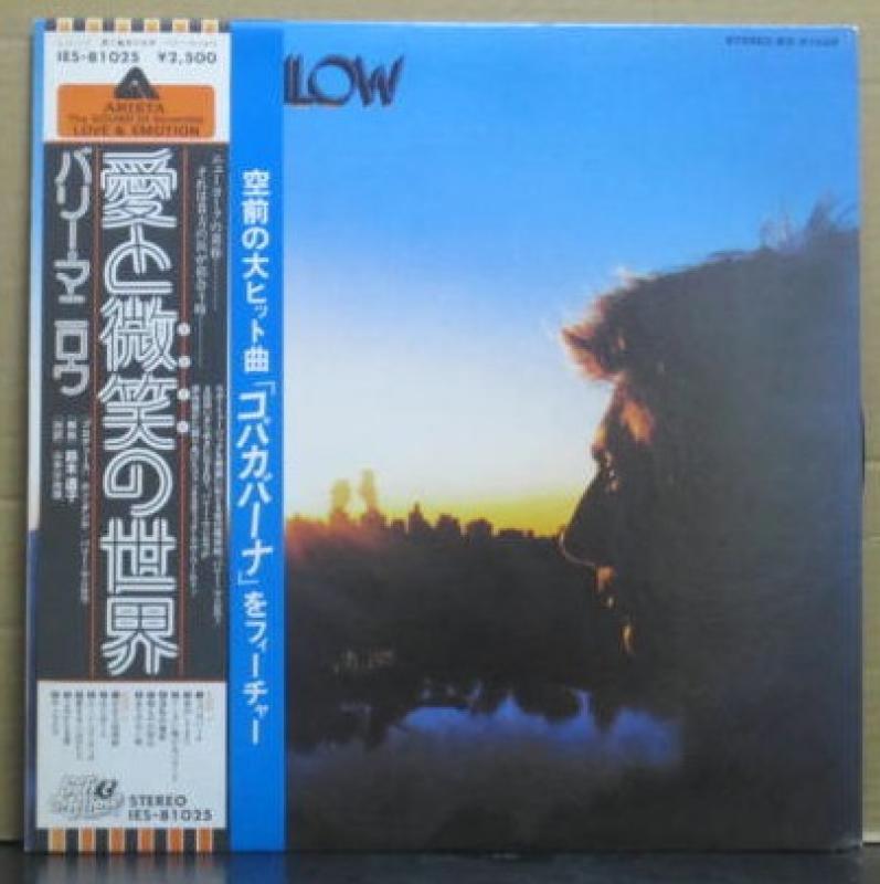 """バリー・マニロウ/愛と微笑の世界のLPレコード通販・販売ならサウンドファインダー"""""""