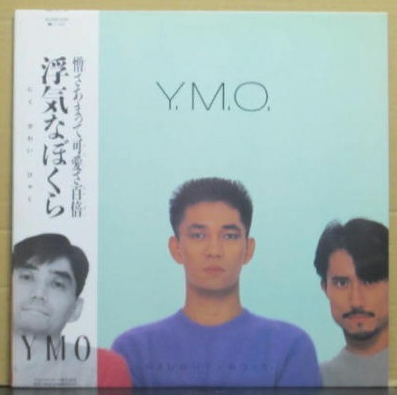 "YMO(イエロー・マジック・オーケストラ)/浮気なぼくらのLPレコード通販・販売ならサウンドファインダー"""